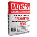 Пескобетон М300 МКУ 40 кг.